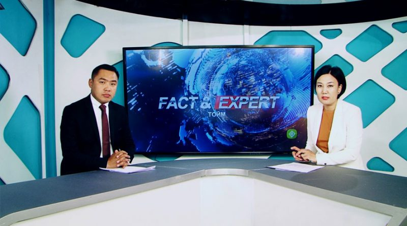 Fact and Expert тойм хөтөлбөр 2020.07.04