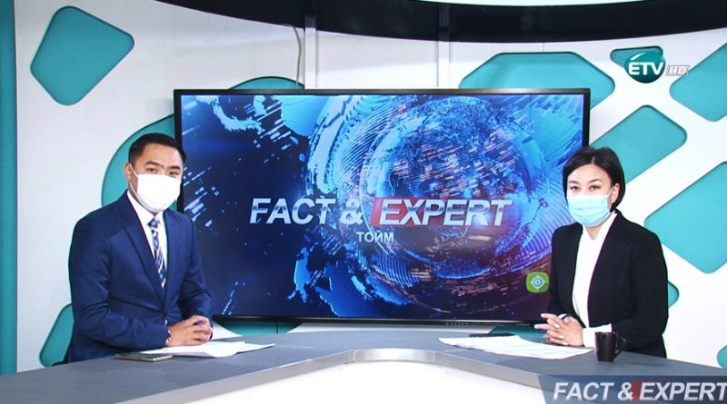 Fact and Expert тойм хөтөлбөр 2020.11.14