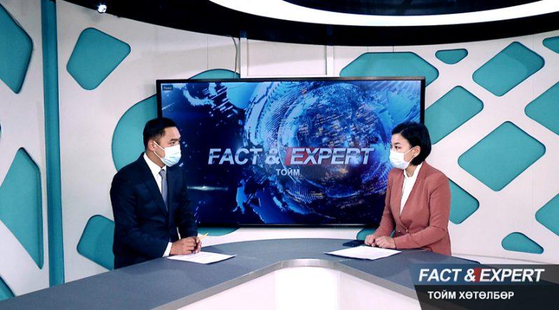 Fact and Expert тойм хөтөлбөр 2021.01.16