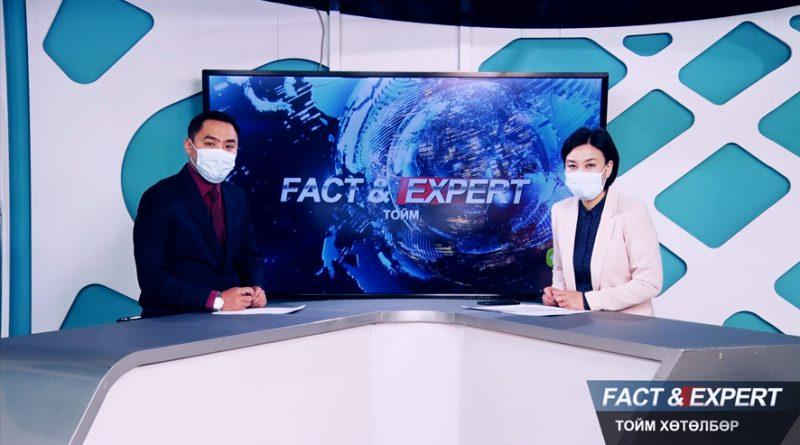 Fact and Expert тойм хөтөлбөр 2021.01.09