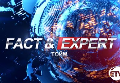Fact and Expert тойм хөтөлбөр 2021.03.27