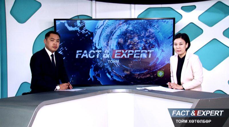 Fact and Expert тойм хөтөлбөр 2021.03.13