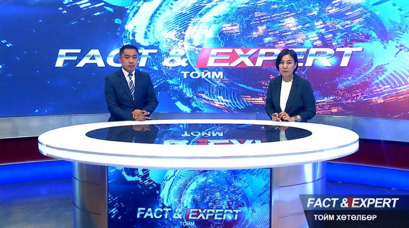 Fact and Expert тойм хөтөлбөр 2021.06.19